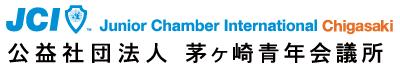 2019年度 公益社団法人 茅ヶ崎青年会議所